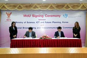 การลงนามบันทึกความเข้าใจ (MOU) ระหว่าง สำนักงาน กสทช. ร่วมกับ Ministry of Science, ICT and Future Planning ประเทศสาธารณรัฐเกาหลี